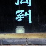 Ladenfenster Wutai Shan, Nordosten der Provinz Shanxi, China